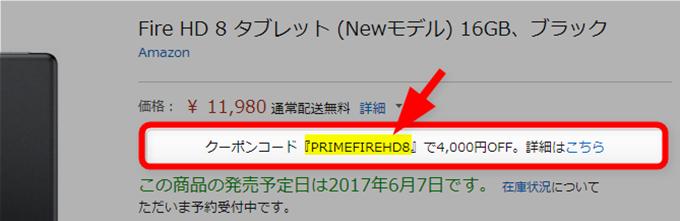クーポンコード『PRIMEFIREHD8』で4,000円OFF。