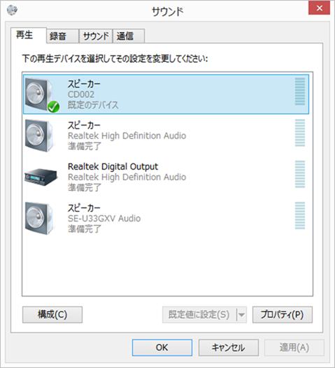 Windowsデフォルトのサウンド出力切り替えダイアログ