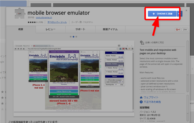 mobile browser emulatorのインストール