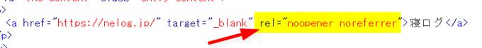 ビジュアルエディター側で対処しただけではrel属性は付加されたまま