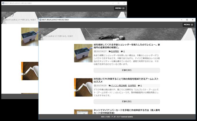 モバイルエミュレーターに用意されている画面サイズ(タブレット)