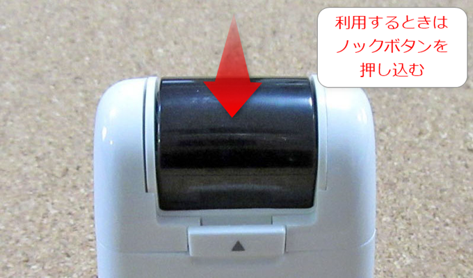 スタンプを出すときはノックボタンを押し込む