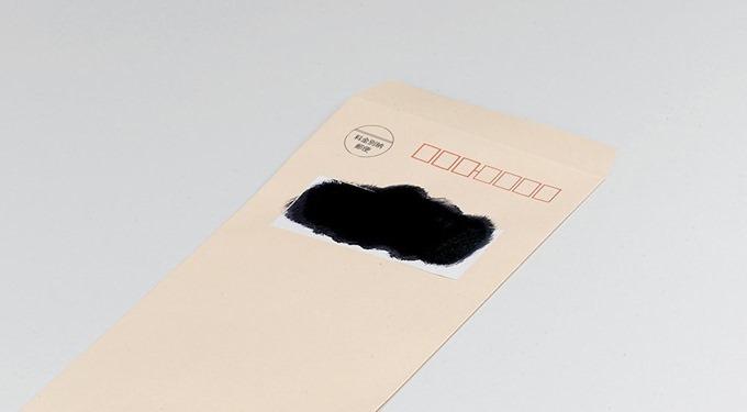 封筒の住所欄を黒塗りにした