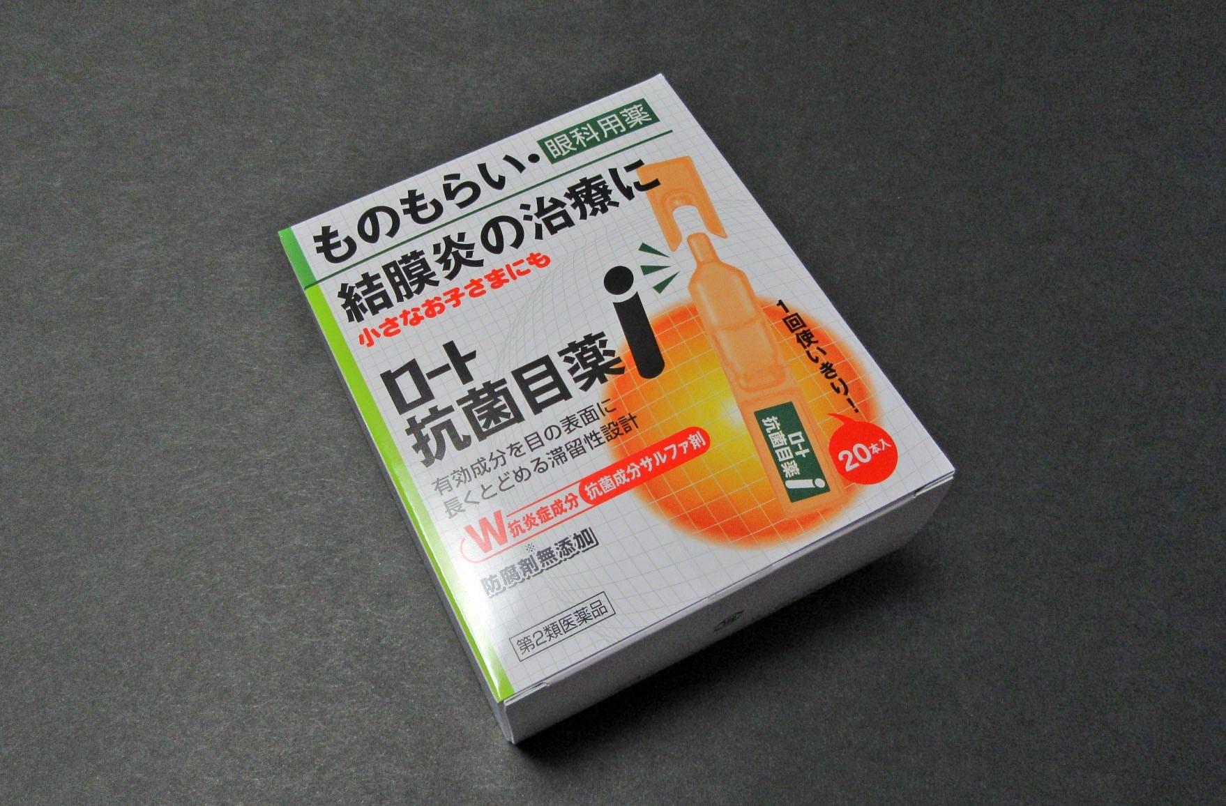 ものもらい ロート抗菌目薬