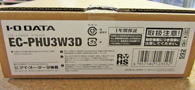 I-O DATA HDD ポータブルハードディスク 3TBの箱のラベル