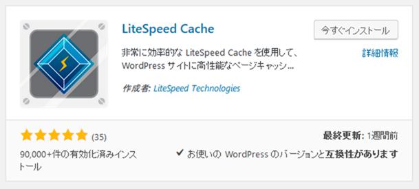 LiteSpeed Cacheプラグインのインストール画面