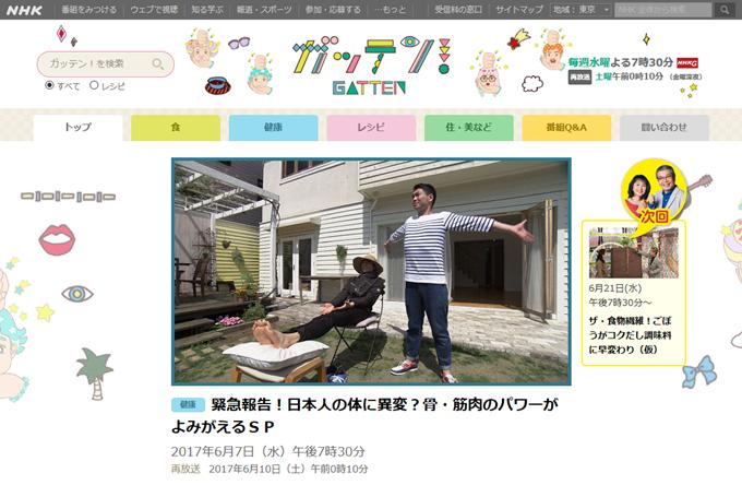 緊急報告!日本人の体に異変?骨・筋肉のパワーがよみがえるSP - NHK ガッテン!