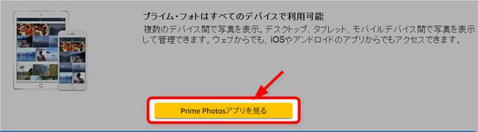 Prime Photosアプリを見る