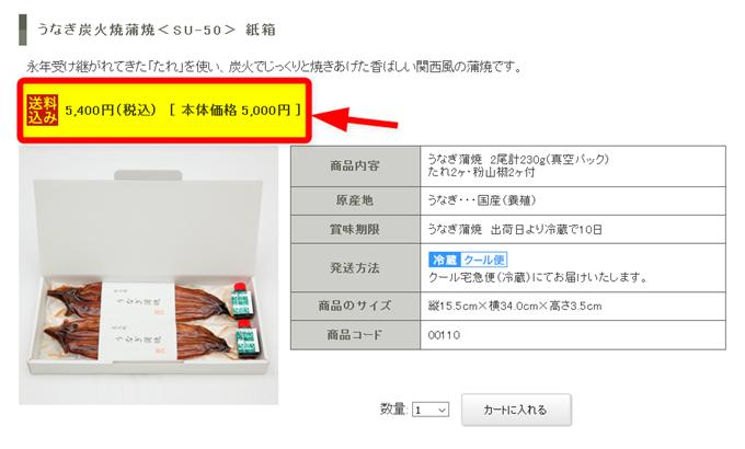 うなぎ炭火焼蒲焼<SU-50> 紙箱