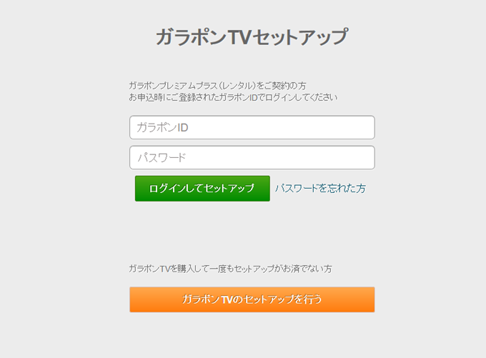 ガラポンTV申し込み時のIDとパスワードでログイン
