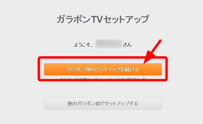 「ガラポンTVのセットアップを続ける」ボタンを押す