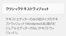 テキストエディターのみの旧タイプのテキストウィジェット(Wordpress4.8以前のビジュアルエディターのないテキストウィジェット)。