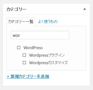 Wordpress関係のカテゴリをフィルタリング
