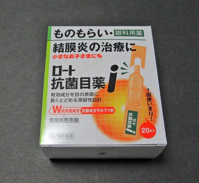 ロート抗菌目薬iの箱