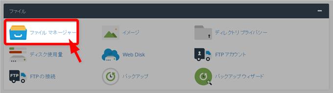 mixhostのコントロパネルでファイルマネージャを選択