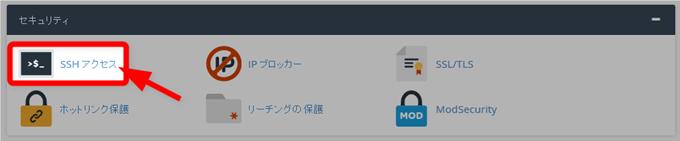 mixhostのcPanelにある「SSHアクセス」