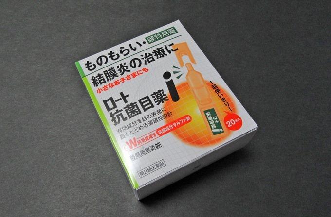 ロート抗菌目薬使い切りタイプ