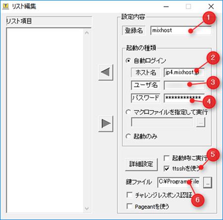 リスト編集ダイアログの入力例