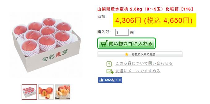 山梨県産水蜜桃 2.3kg(8~9玉)化粧箱