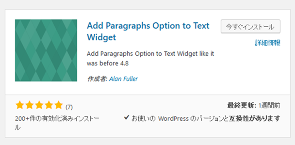 Add Paragraphs Option to Text Widget