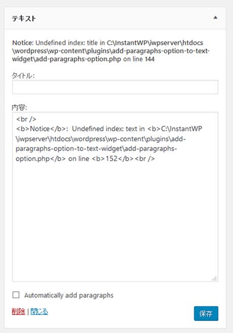 デバッグモード時のAdd Paragraphs Option to Text Widgetプラグインのnoticeメッセージ