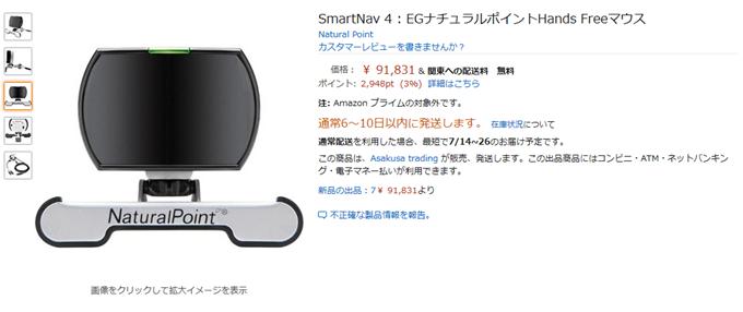 AmazonでのSmartNav4EGの値段