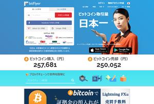 仮想通貨ビットコイン(Bitcoin)の購入-販売所-取引所【bitFlyer】
