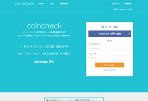 ビットコイン(Bitcoin)を最短10分で購入 Coincheck(コインチェック)
