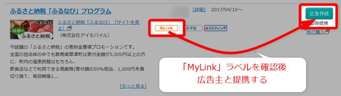 MyLinkラベルの付いた広告主と提携