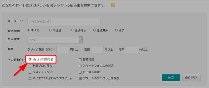 「MyLink利用可能」にチェックをつけて検索