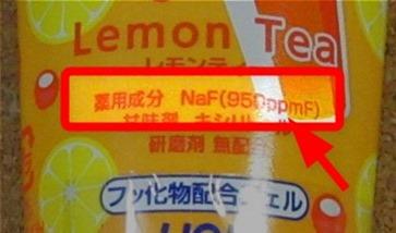 薬用成分・NaF(950ppmF)