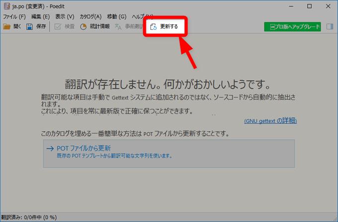 Poedit ツールバーにある「更新する」ボタンを押す