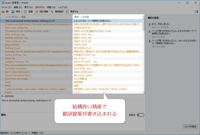 Poeditで翻訳候補の提案がされた状態