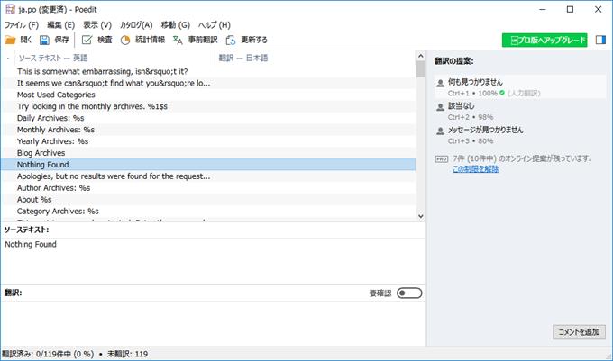 Poeditで翻訳対象テキストが抽出される