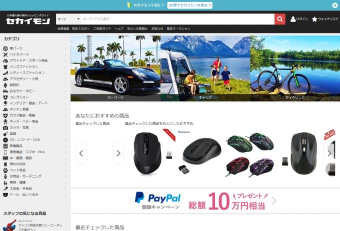 【eBay公認】日本語で簡単に買える通販サイト