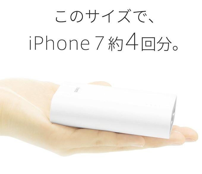 iPhone74回分充電できる