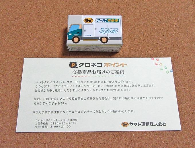 クール宅急便車の箱とポイントの案内メッセージ