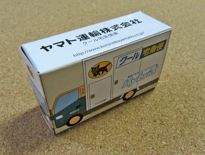 箱の上面には「クール宅急便車」と書かれている