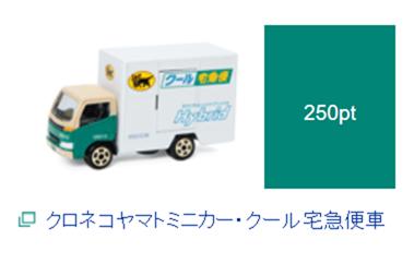 クロネコヤマトミニカー・クール宅急便車(カタログ写真)