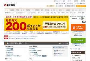 楽天銀行(旧イーバンク銀行)|ネットバンク