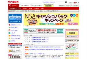 内藤証券 - 中国株のエキスパート