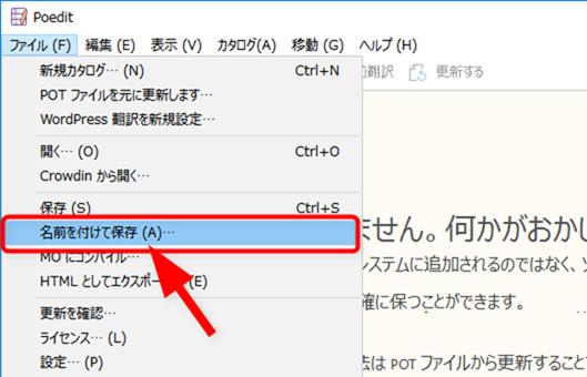 翻訳ファイルを名前を付けて保存