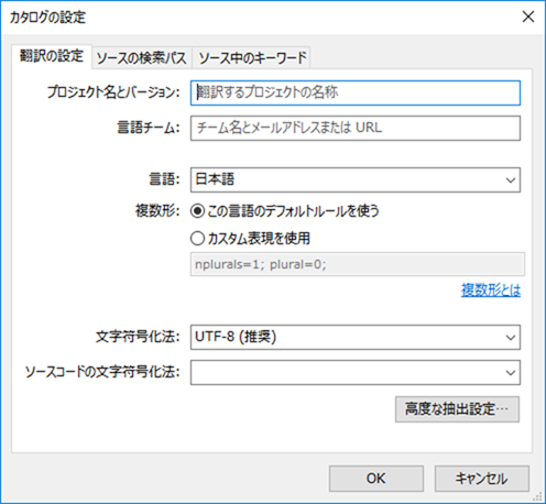 カタログの設定ダイアログの翻訳の設定タブ