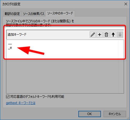 追加キーワードを+ボタンから追加していく