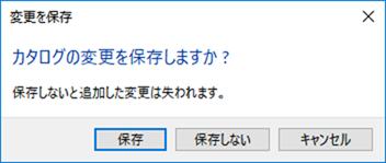 変更保存ダイアログの保存ボタンを押す