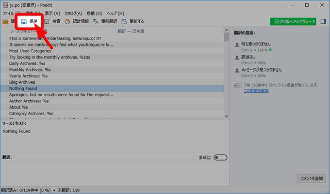 翻訳ファイルを保存する