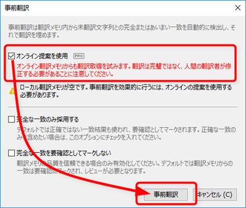 オンライン提案を使用して自動翻訳する