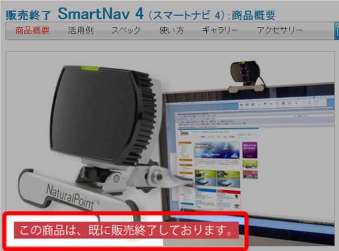 日本の大手代理店で販売が中止された