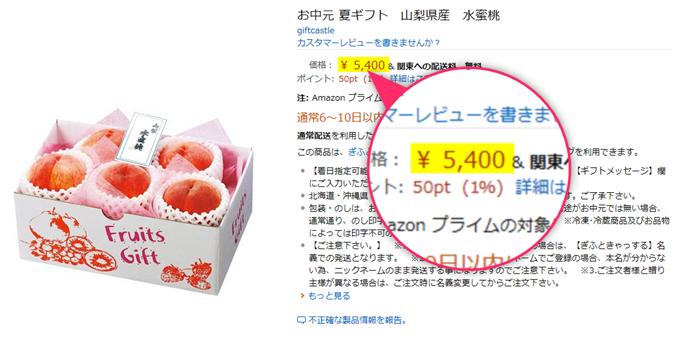 お中元 夏ギフト 山梨県産 水蜜桃