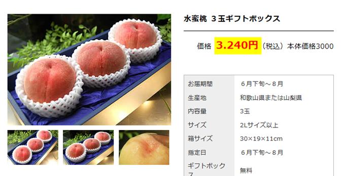 水蜜桃 3玉ギフトボックス